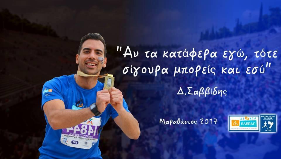 Δημήτρης Σαββίδης